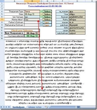 amavasya_tharpanam_sankalpam_generator_0.2_beta