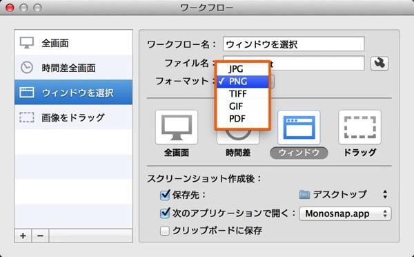Mac app utilities screenshot plus4