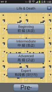 Magic Baduk Go-weiqi,igo - screenshot