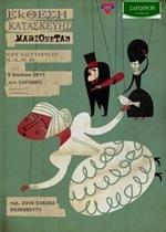 marioneta_ekthesi_xanth_sarothron_20110608_01