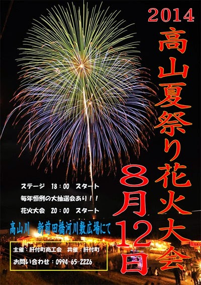 2014花火大会チラシ