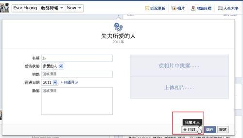 facebook timeline-10