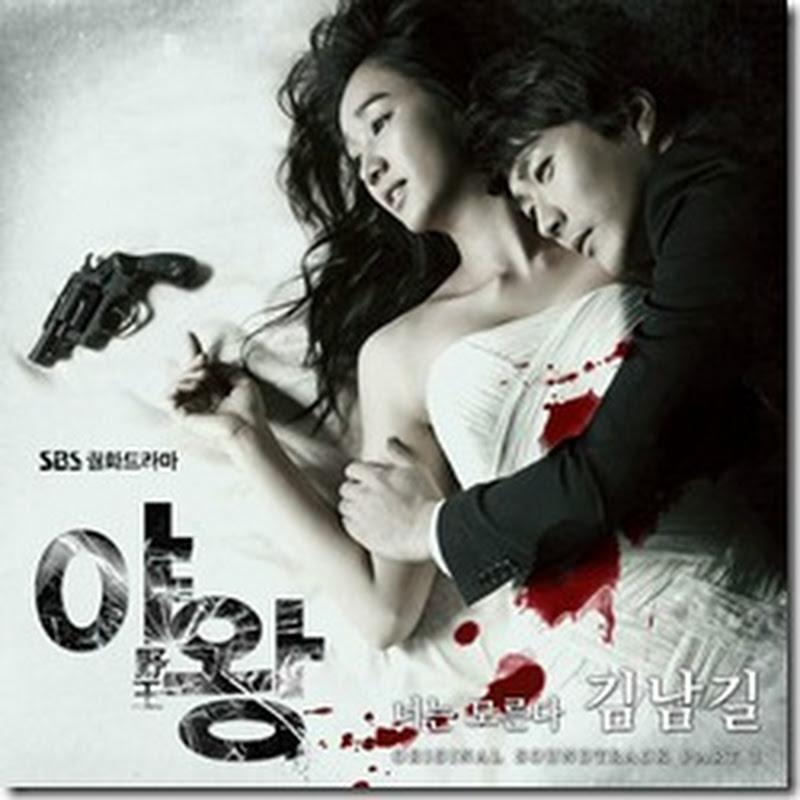 ซีรีย์เกาหลี Queen Of Ambition [Soundtrack บรรยายไทย]