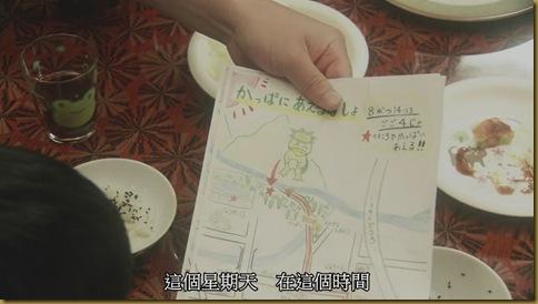 菜籽-Marumo的守則-sp[13-23-30]