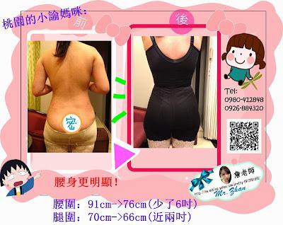 桃園小諭媽咪體驗效果-褙面.jpg