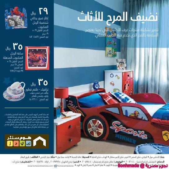 كتالوج هوم سنتر لغرف الاطفال 2013   اسعار اثاث وديكورات غرف