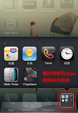 iPhone_Dock2