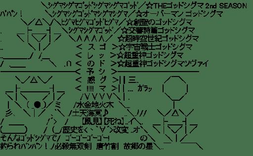 ゴッドシグマスレの予感!!!
