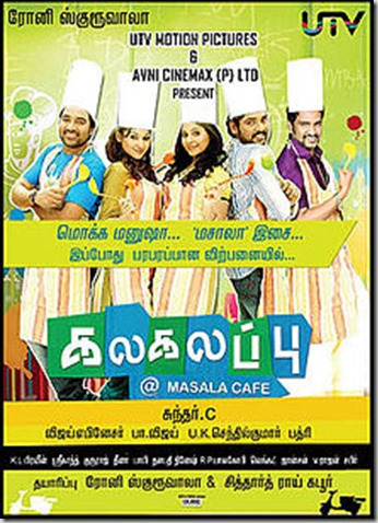Kalakalappu_Movie_Posters