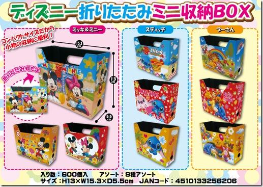 ディズニーミニ収納BOX