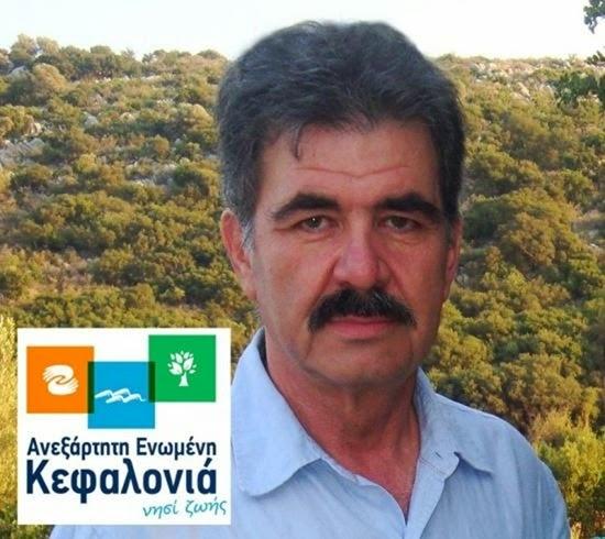 Διονύσης Σπ. Μαγουλάς – Υποψήφιος με την Ανεξάρτητη Ενωμένη Κεφαλονιά