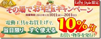 新春その場でお年玉キャンペ (1)