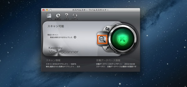 Mac app utilities kaspersky1