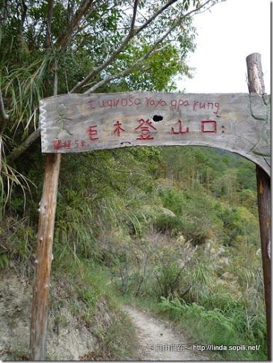 司馬庫斯-day2-登山口