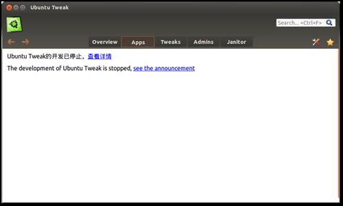 ubuntu-tweak-stop
