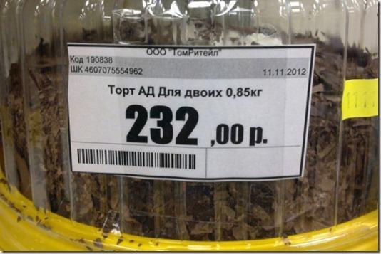 5956205-R3L8T8D-500-tort_ad