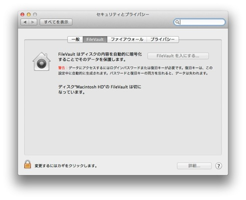 セキュリティとプライバシー-8.jpg