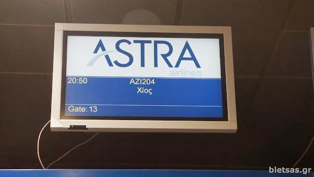 Πάμε Χίο με Astra Airlines απευθείας από Θεσσαλονίκη!