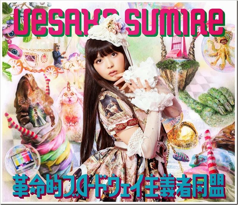 Kakumei-teki_Broadway_Shugisha_Doumei