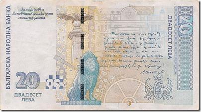 Bulgária - Verso da nota de 20 levs