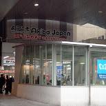 welcome to akiba japan in Akihabara, Tokyo, Japan