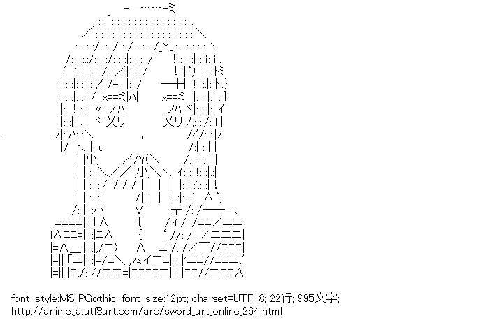 ソードアート・オンライン,結城明日奈