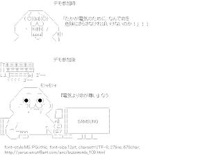 "[AA]Yaruo ""Takaga denki no tameni"" (Buzzwords 2012)"