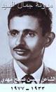 الشاعر محسن صالح مهدي (3