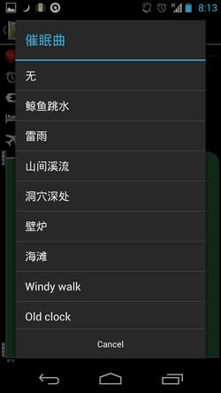 Sleep as Android-18