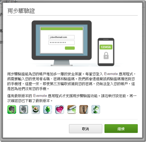 evernote security-03
