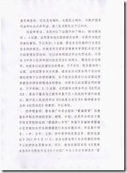 扫描时间 2012-5-23 18-56 (6)