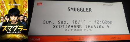mm-smuggler