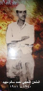احمد سالم مهيد