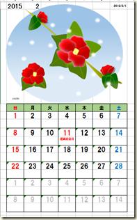 ボックス型カレンダー・2月