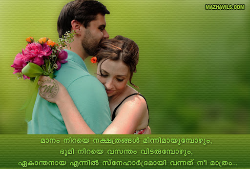 malayalam-love-i-love-you-rain-hug-kiss-cute-couple ...