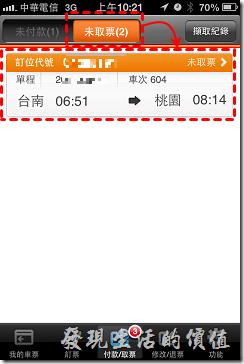 高鐵手機取票04