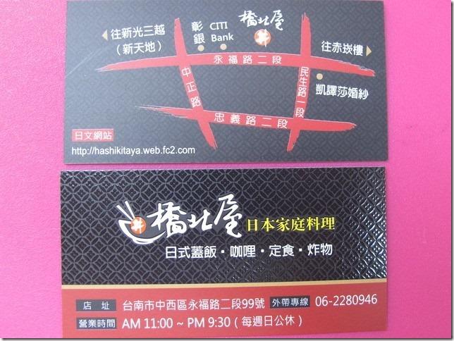 台南-橋北屋日本家庭料理名片