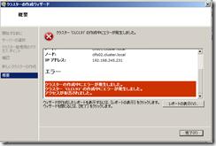 MSFC_ERROR02