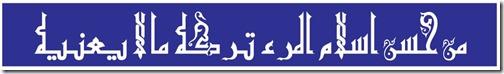 Mcs Hijaz-islamic vector-arabic font-kufi