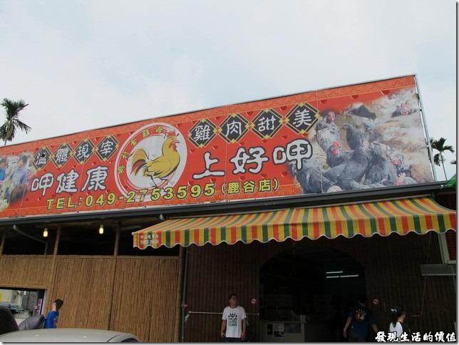 南投-鄉村甕缸雞。鄉村甕缸雞的招牌,它其實友好幾家的分店,我們吃的這家市鹿谷店。