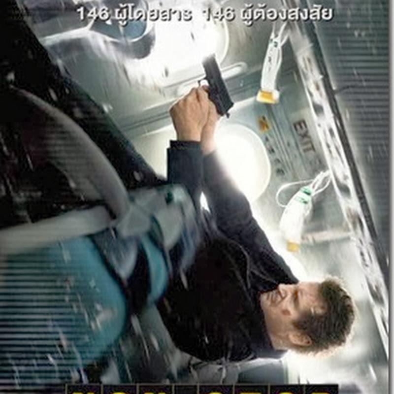หนังออนไลน์ เที่ยวบินระทึก ยึดเหนือฟ้า Non-Stop ซูม มาสเตอร์