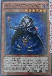 300px-VampireGrace-SHSP-JP-OP
