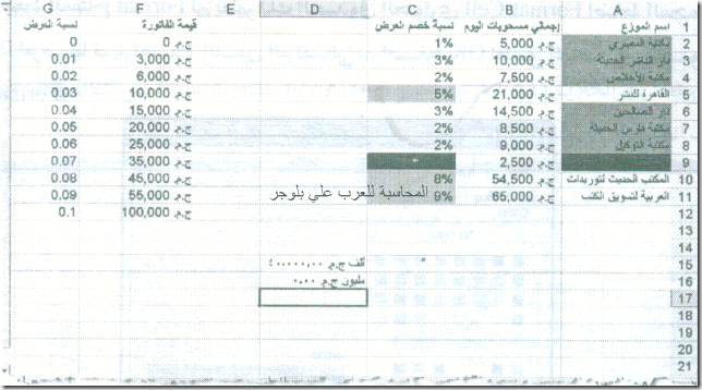 excel_for_accounting-138_07