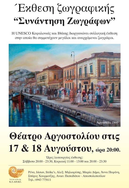 Έκθεση ζωγραφικής «Συνάντηση Ζωγράφων» (17-18.8.2013)