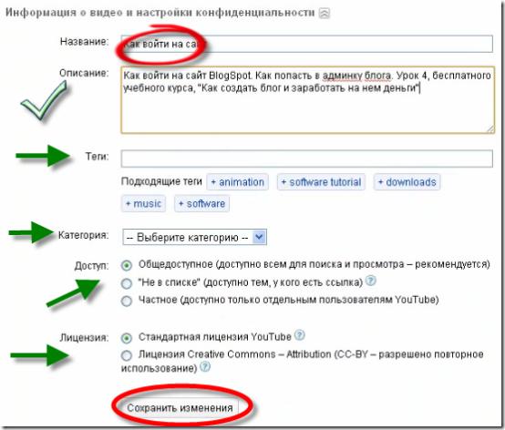 kak-vstavit-video вставляем видео в блог.  шаг 8 - заполняем информацию о видео