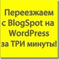 как-перенести-блог-с-BlogSpot-на-WordPress00