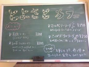 20110717メニュー.JPG