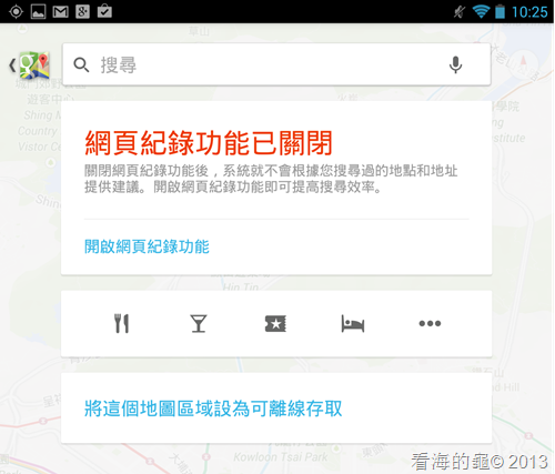 Screenshot_2013-08-23-10-25-03
