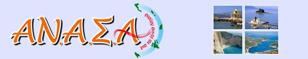 Ένας χρόνος ΑΝ.Α.Σ.Α. στο Περιφερειακό Συμβούλιο Ιονίων Νήσων
