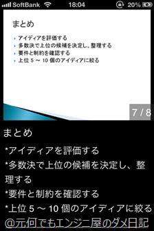 2013-05-01 18.04.40
